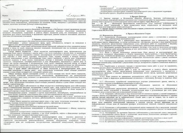 Договор управления
