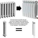 Приблизительная оценка мощности одной секции радиатора.