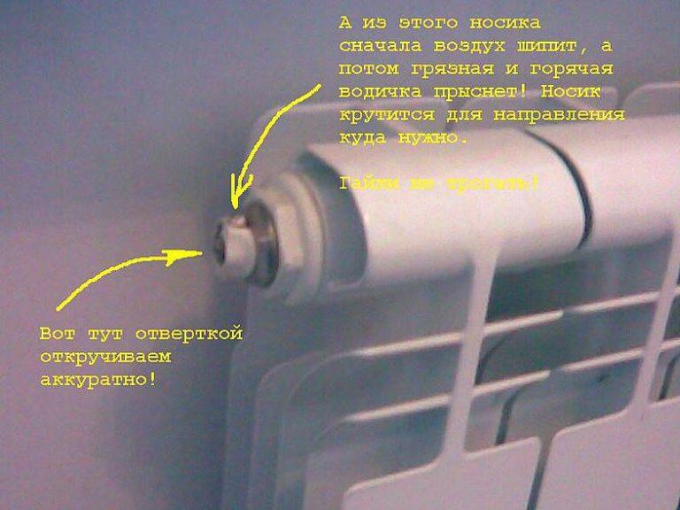 двойным что делать если забыл спустить воздух с батареи фото Верхний Ларс