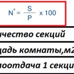 Форму для расчета количества секций по габаритам комнаты