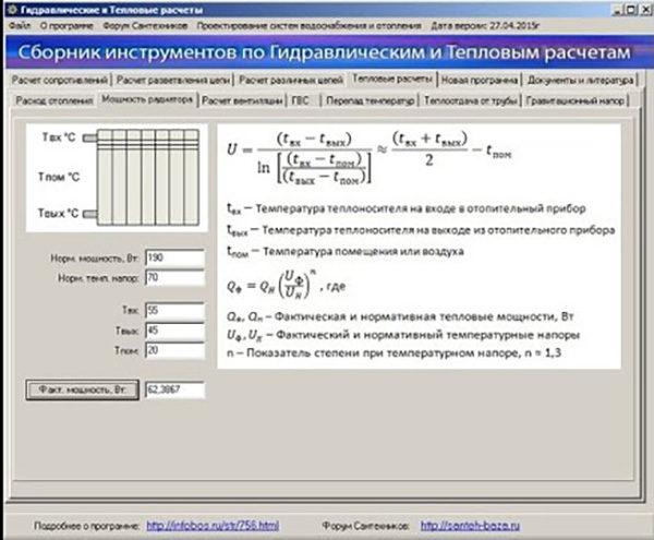 Он-лайн калькулятор для расчета мощности радиаторов