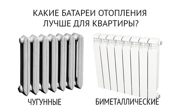 Какие радиаторы отопления лучше выбрать для квартиры