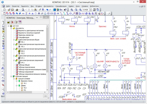 Программа для электрических схем квартиры